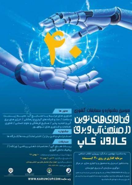 پوستر سومین جشنواره ومسابقات رباتیک کشوری فناوری های نوین در صنعت آب و برق