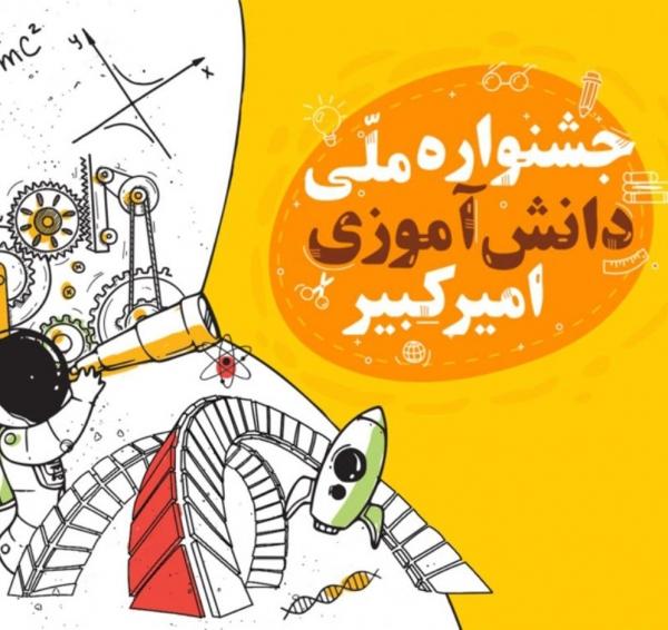 تصویر Amire Abir در خبر جشواره امیرکبیر