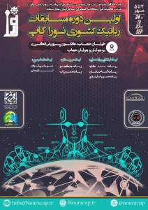 پوستر مسابقات نوراکاپ