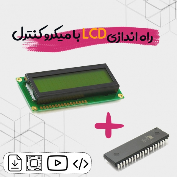 launch the lcd character 16 2 with avr main