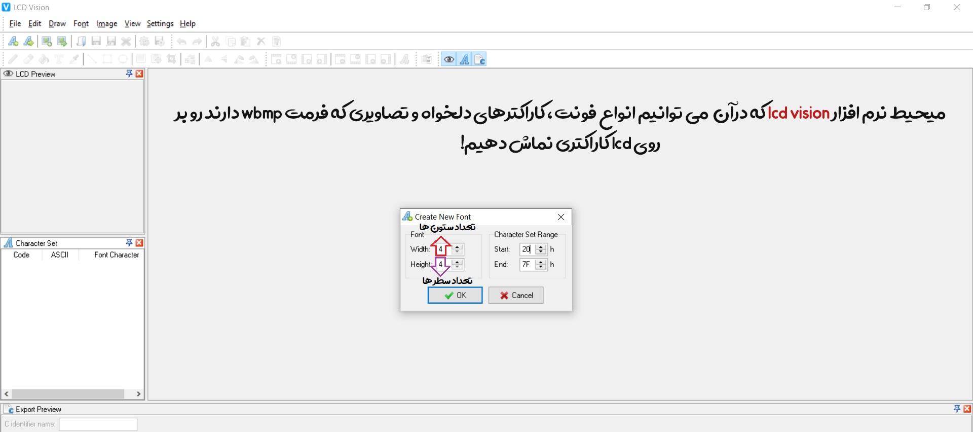 محیط داخلی نرم افزار lcd vision در آموزش فارسی نوشتن در lcd کاراکتری