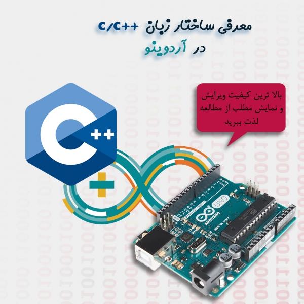 معرفی ساختار زبان++cc در آردوینو