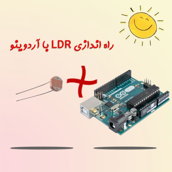 پروژه راه اندازی LDR با آردوینو