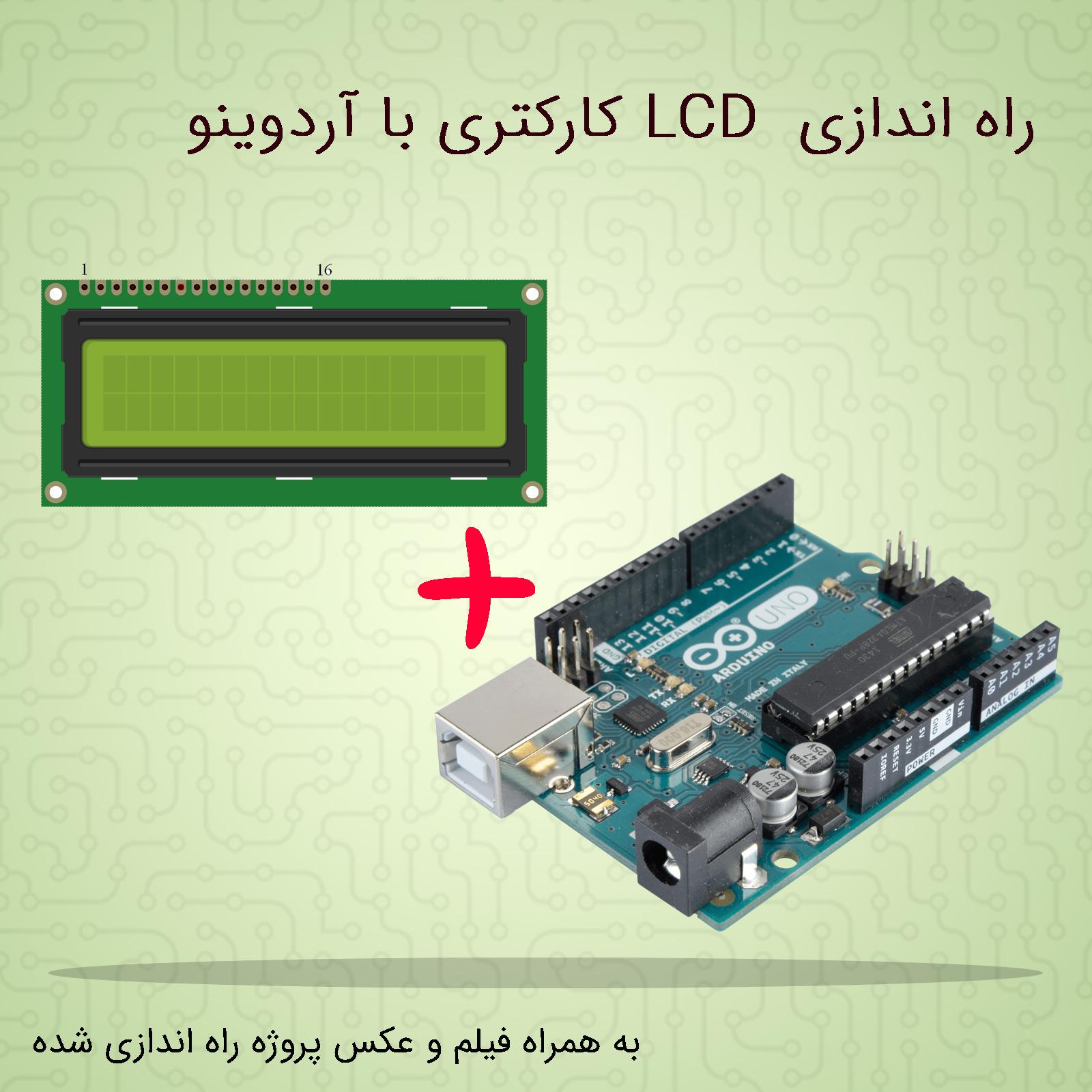 راه اندازی Lcd کاراکتری (162) با آردوینو