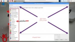 روش نصب برنامه های کاربردی برای رزبری پای (2)