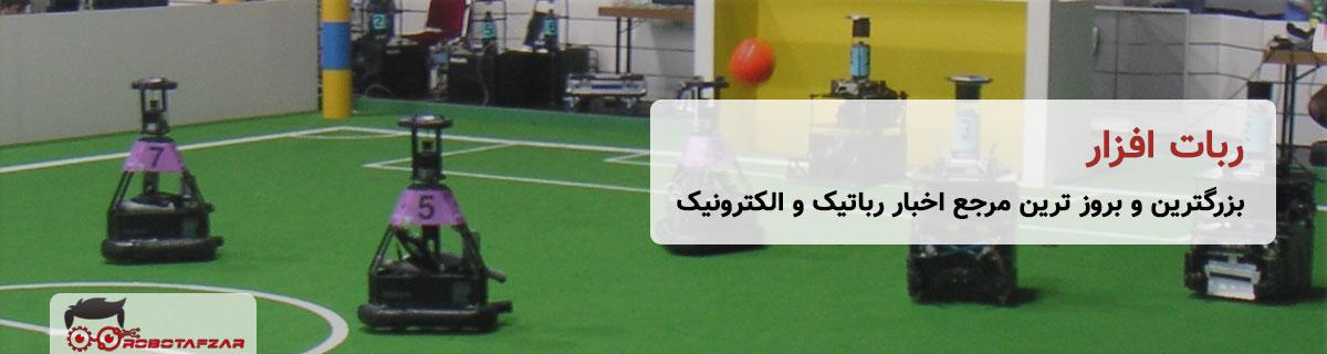 اخبار مسابقات رباتیک