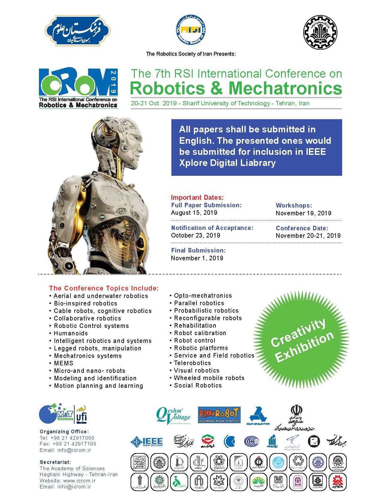 هفتمین کنفرانس بینالمللی رباتیک و مکاترونیک