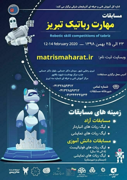 پوسترمسابقات مهارت رباتیک تبریز
